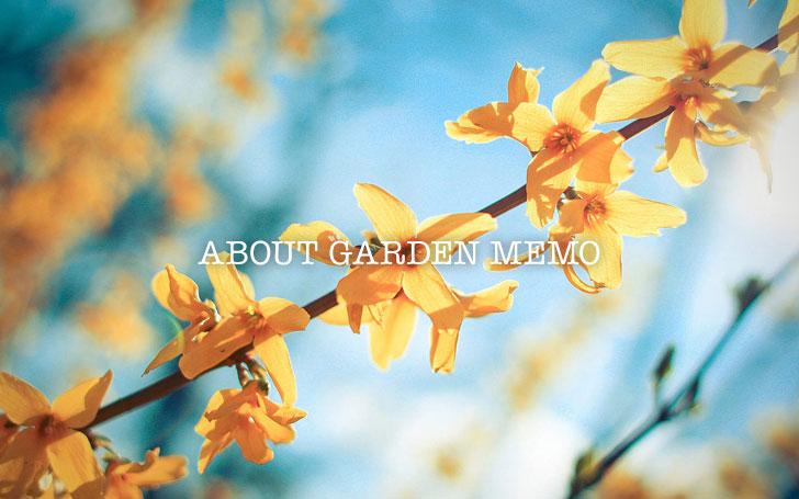 GARDEN MEMO(ガーデンメモ)について